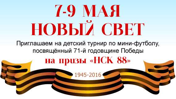 7-9 мая состоится турнир на призы «НСК 88»
