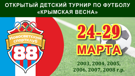 Открытый турнир по футболу «Крымская весна»