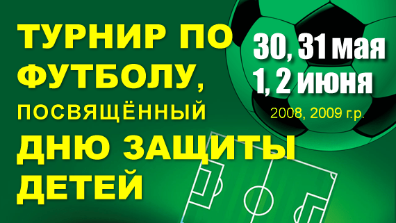 Открытый детский турнир по футболу, посвящённый Дню защиты детей