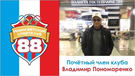 Почётный член клуба: Владимир Пономаренко
