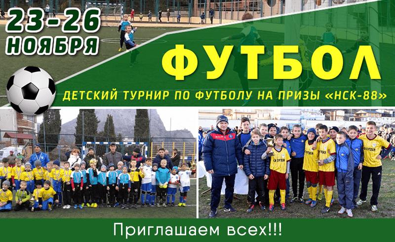 Приглашаем на турнир по футболу на призы «НСК-88»