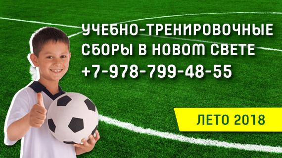 Учебно-тренировочные сборы по футболу 2018