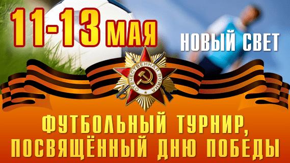 Приглашаем на турнир, посвящённый Дню Победы!