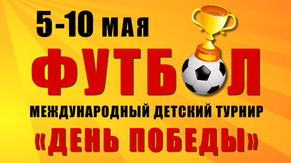 Международный детский турнир по футболу, посвящённый Дню Победы