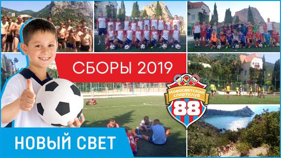 Учебно-тренировочные сборы по футболу 2019