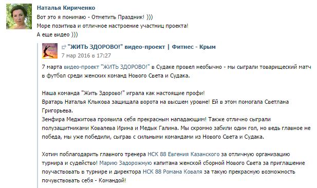 НСК-88 и проект «Жить Здорово!»