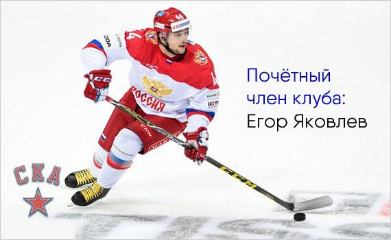 Почётный член клуба: Егор Яковлев