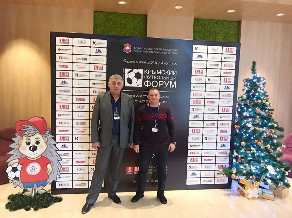 Крымский футбольный форум